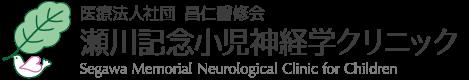 医療法人社団 昌仁醫修会 瀬川記念小児神経学クリニック