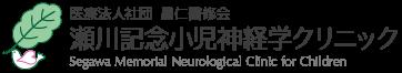 小児神経学クリニック